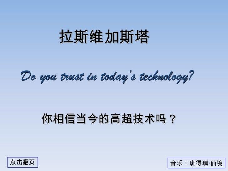 拉斯维加斯塔 Do you trust in today's technology?       你相信当今的高超技术吗?点击翻页                           音乐:班得瑞·仙境