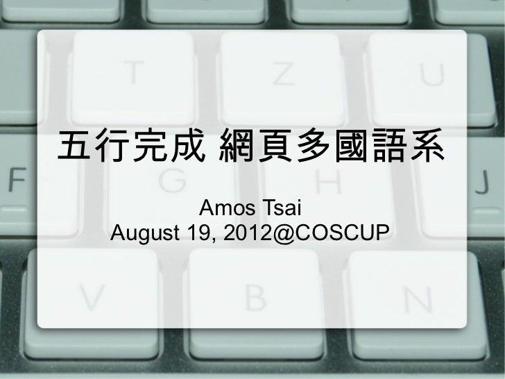 五行完成 網頁多國語系         Amos Tsai August 19, 2012@COSCUP