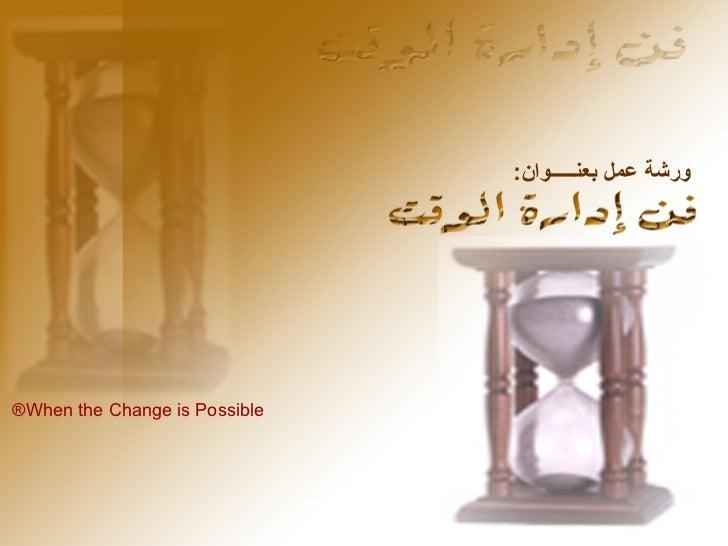 :ورشة عمل بعنـــــوان®When the Change is Possible