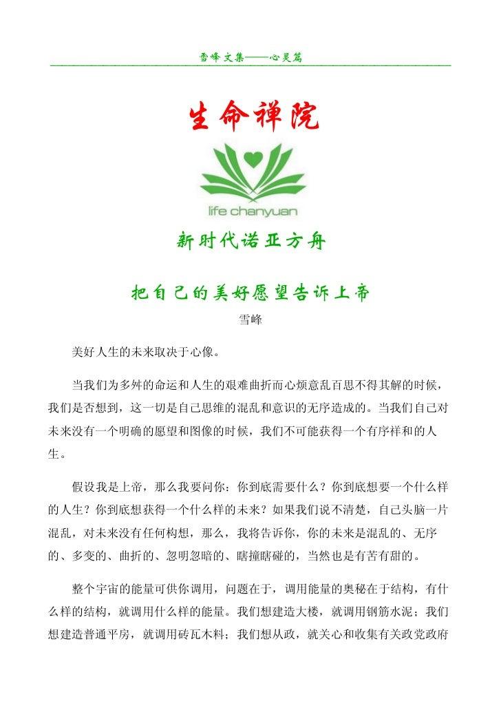 雪峰文集——心灵篇¯¯¯¯¯¯¯¯¯¯¯¯¯¯¯¯¯¯¯¯¯¯¯¯¯¯¯¯¯¯¯¯¯¯¯¯¯¯¯¯¯¯¯¯¯¯¯¯¯¯¯¯¯¯¯¯¯¯¯¯¯¯¯¯¯¯¯¯                      生命禅院                   ...
