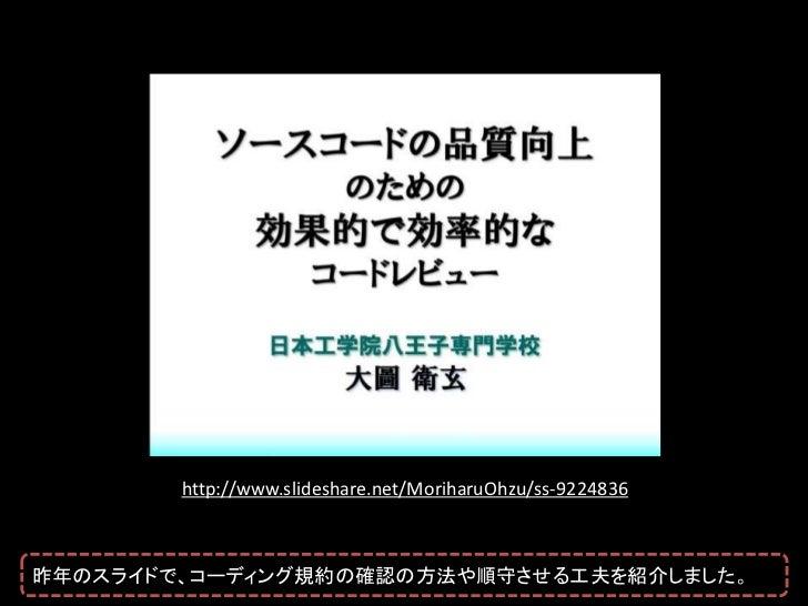 コードと共に生き続ける    Moriharu Ohzu