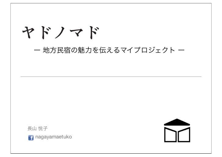 ー 地方民宿の魅力を伝えるマイプロジェクト ー長山 悦子 nagayamaetuko