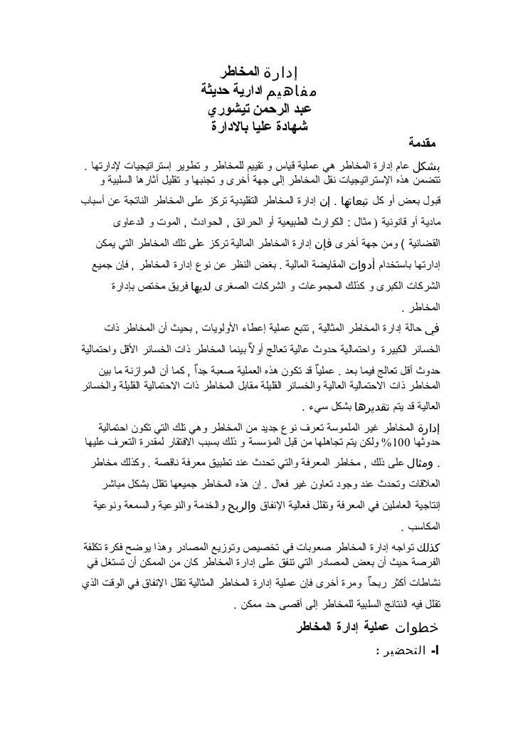 إدارة المخاطر                              مفاهيم ادارية حديثة                               عبد الرحمن تيشوري      ...