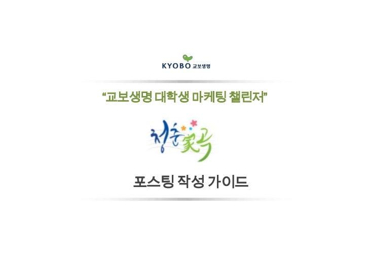 """""""교보생명 대학생 마케팅 챌린저""""   포스팅 작성 가이드"""