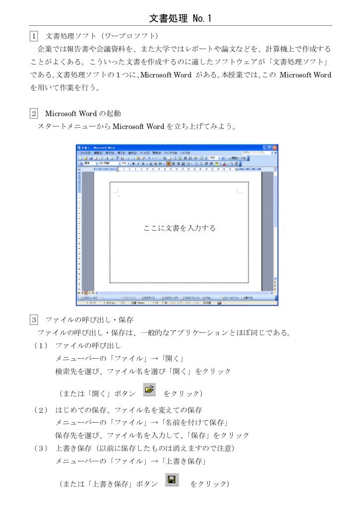 文書処理 No.11   文書処理ソフト(ワープロソフト) 企業では報告書や会議資料を、また大学ではレポートや論文などを、計算機上で作成することがよくある。こういった文書を作成するのに適したソフトウェアが「文書処理ソフト」   文書処理ソフトの...