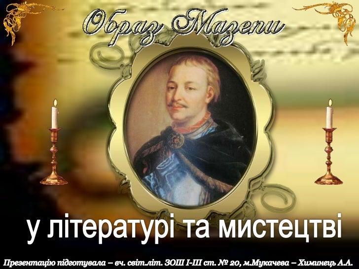 """Ілюстрація до одного з перших виданьпоеми Байрона """"Мазепа"""""""