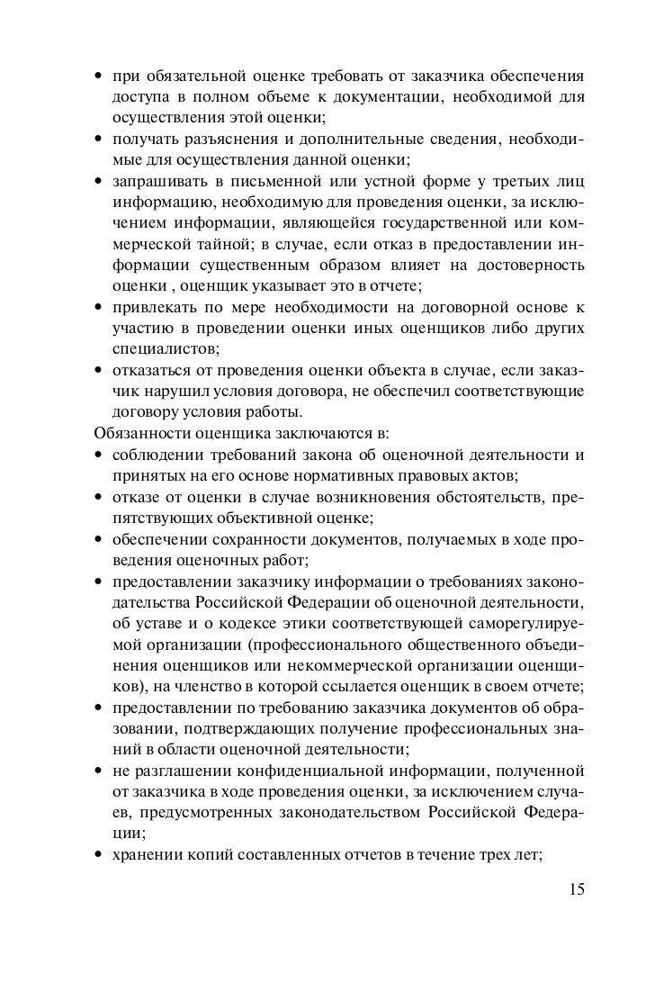 предоставлении копий хранящихся отчетов или информации      из них правоохранительным органам либо органам местного      с...