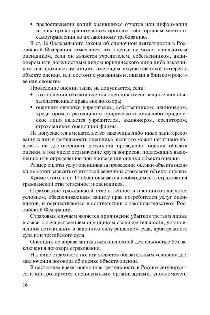 ными Правительством Российской Федерации и субъектами Российской Федерации, таким органом прежде всего является Министерст...