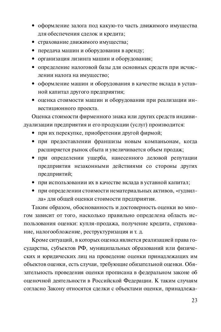 щими полностью или частично Российской Федерации, субъектамРоссийской Федерации либо муниципальным образованиям:     в цел...