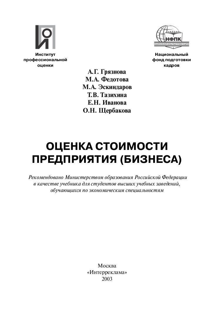 УДК 657.421.32(075.8)ББК 65.053я73    О 93Редакционная коллегия:д.э.н. А.Г. Грязнова, академик Д.С. Львов, д.э.н. М.А. Фед...