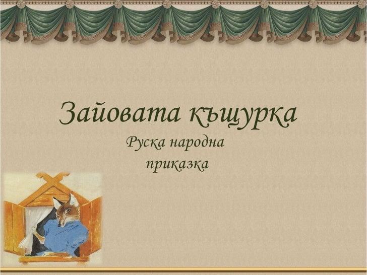 Зайовата къщурка    Руска народна      приказка