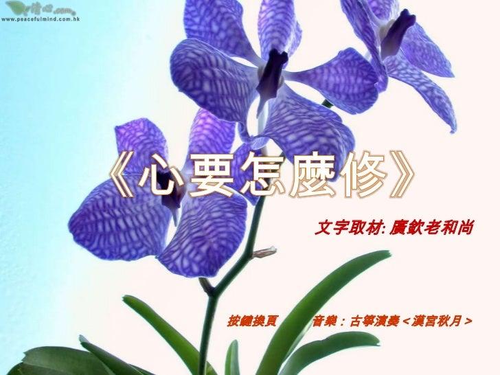 文字取材: 廣欽老和尚按鍵換頁   音樂:古箏演奏<漢宮秋月>