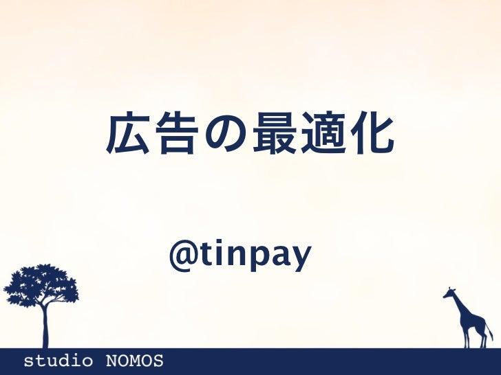 広告の最適化 @tinpay