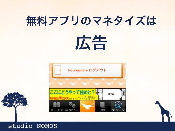 無料アプリのマネタイズは    広告