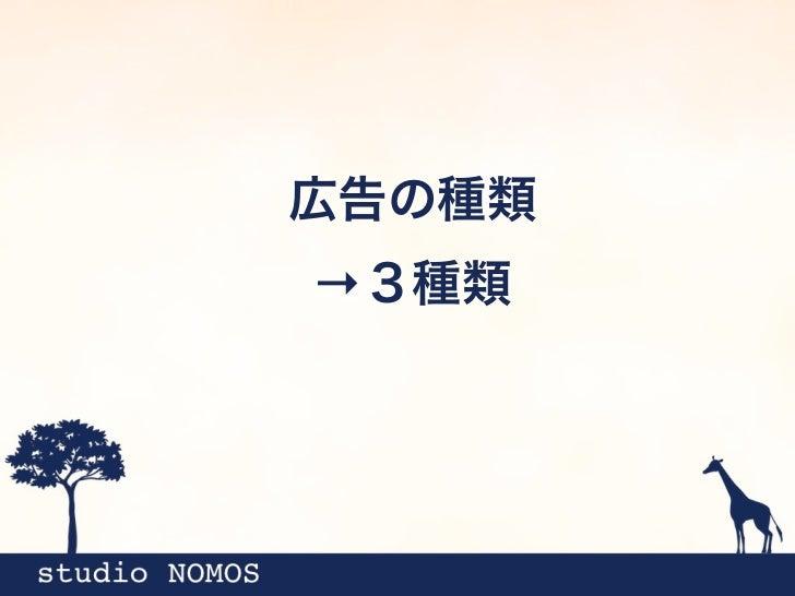 広告の種類→3種類
