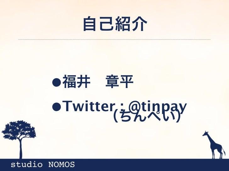 自己紹介•福井章平•Twitter : @tinpay (ちんぺい)