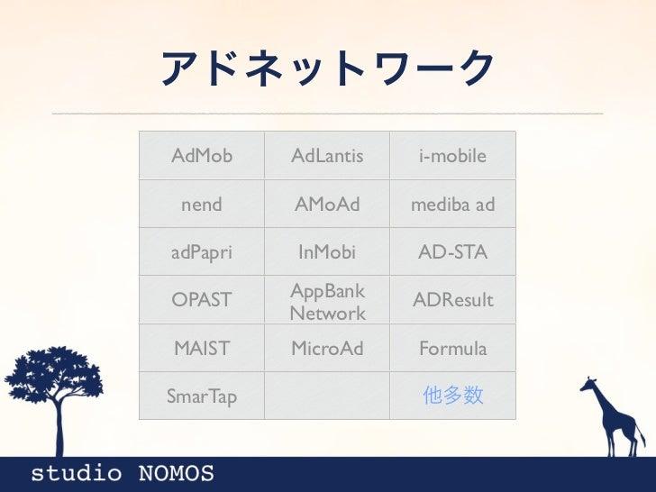 アドネットワークAdMob     AdLantis   i-mobile nend     AMoAd      mediba adadPapri   InMobi     AD-STAOPAST     AppBank    ADResul...