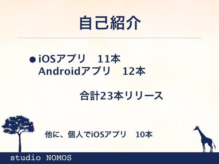 自己紹介• iOSアプリ11本 Androidアプリ12本  合計23本リリース  他に、個人でiOSアプリ10本