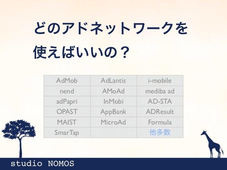 どのアドネットワークを使えばいいの? AdMob      AdLantis    i-mobile   nend     AMoAd      mediba ad  adPapri    InMobi    AD-STA  OPAST    ...