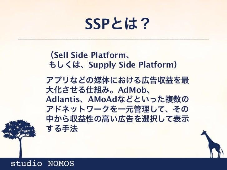 SSP ・ ・ ・