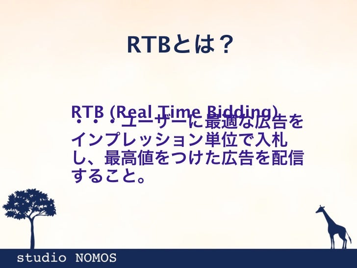 RTBとは?          広告主A RTB          広告主B         広告主C