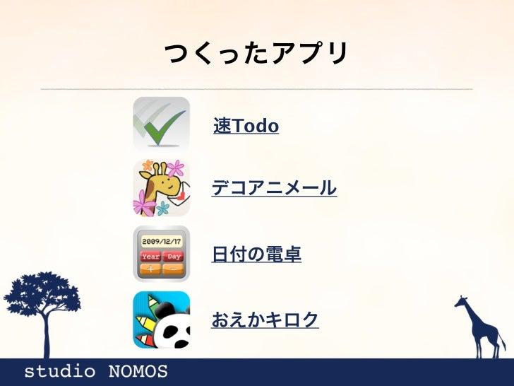 つくったアプリ 速Todo デコアニメール 日付の電卓 おえかキロク