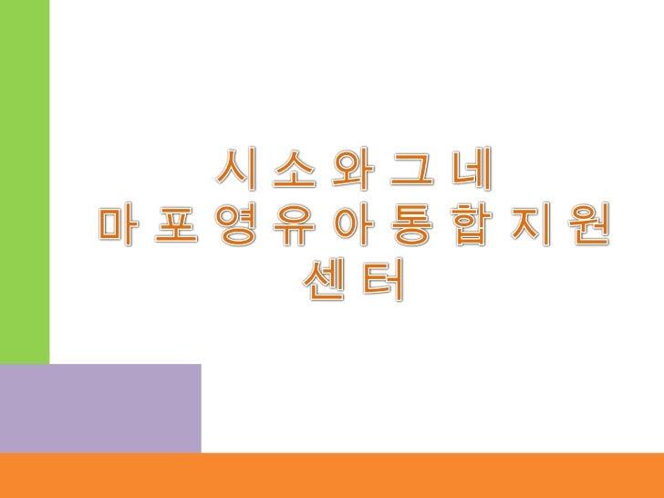 시소와그네 '등장배경'현황            아동방임, 아동성폭력               문제 증가           영유아복지실태                                 심각           영...
