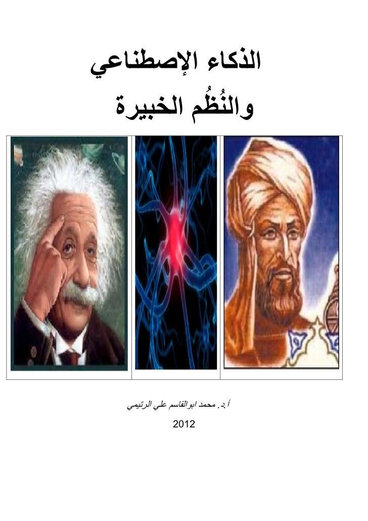 الذكاء اإلصطناعي  والنظم الخبيرة   أ.د. محمد ابوالقاسم علي الرتيمي                 2012