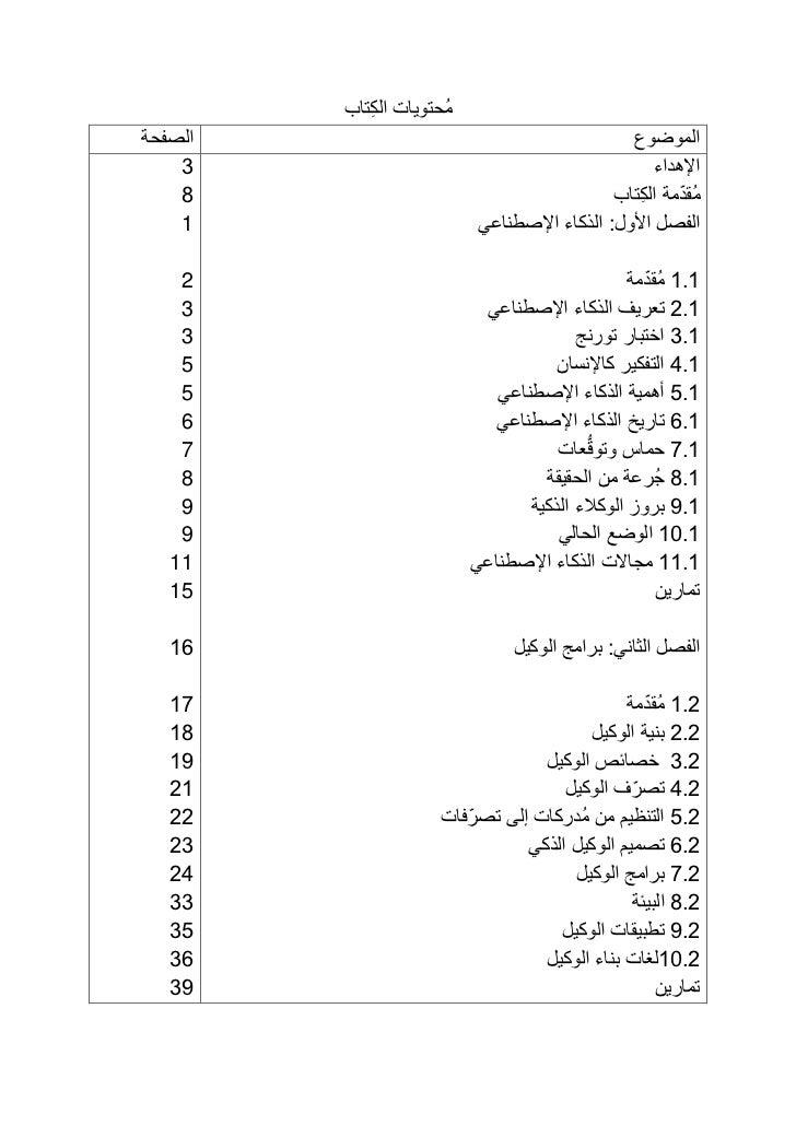 كتاب الذكاء العاطفي 2.0 pdf