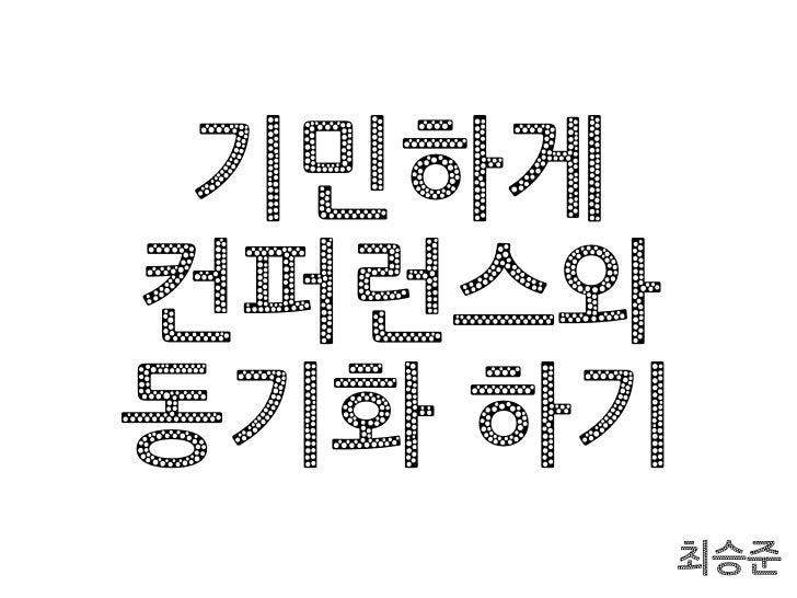 기민하게컨퍼런스와동기화 하기     최승준