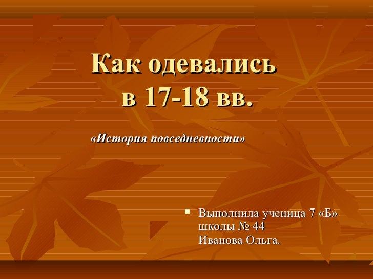 Как одевались в 17-18 вв.«История повседневности»  Выполнила ученица 7 ... 3a8fa26df52