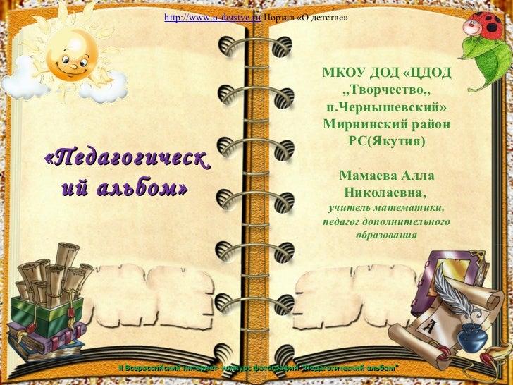 http://www.o-detstve.ruПортал«Одетстве»                                                        МКОУ ДОД «ЦДОД          ...
