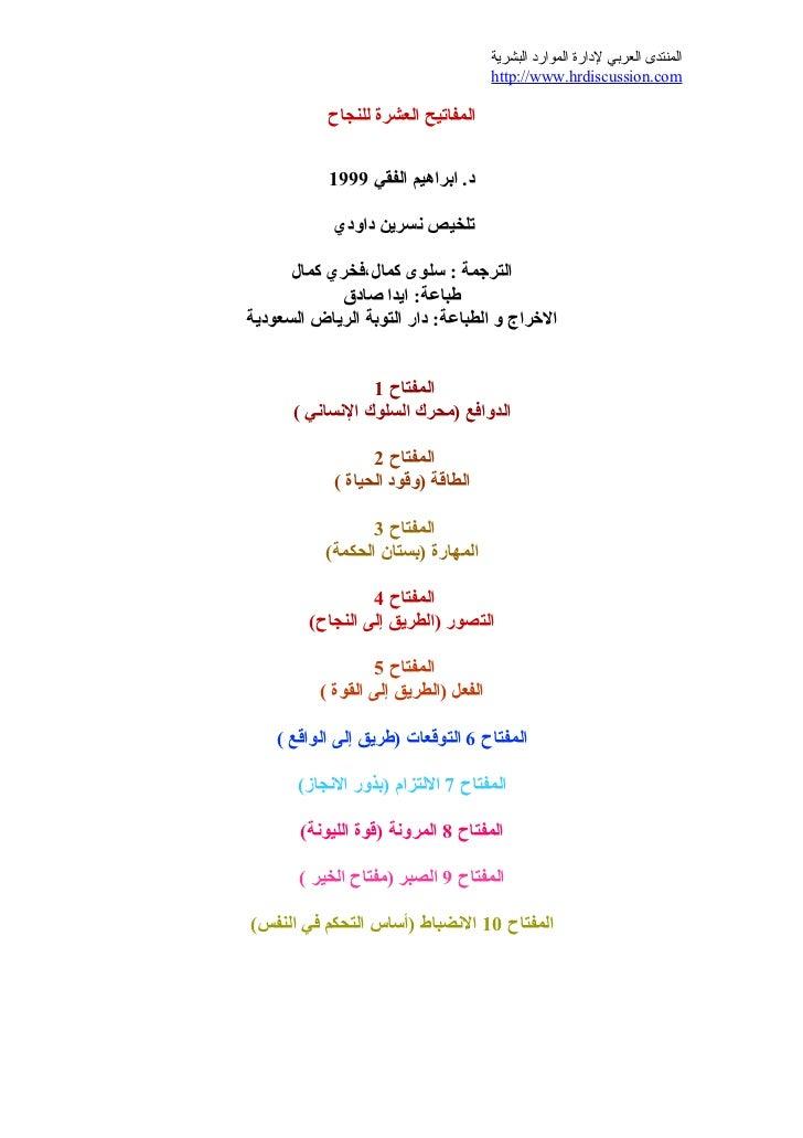 المنتدى العربي لدارة الموارد البشرية                                      http://www.hrdiscussion.com           الم...