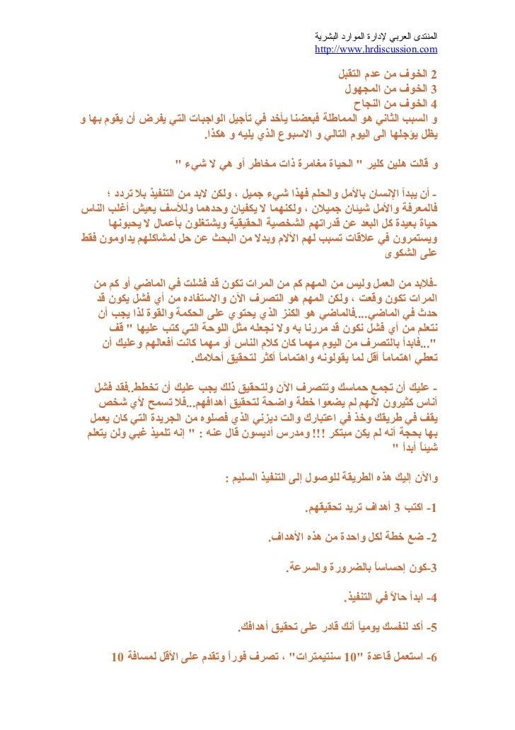 المنتدى العربي لدارة الموارد البشرية                                                     http://www.hrdiscussion.com...