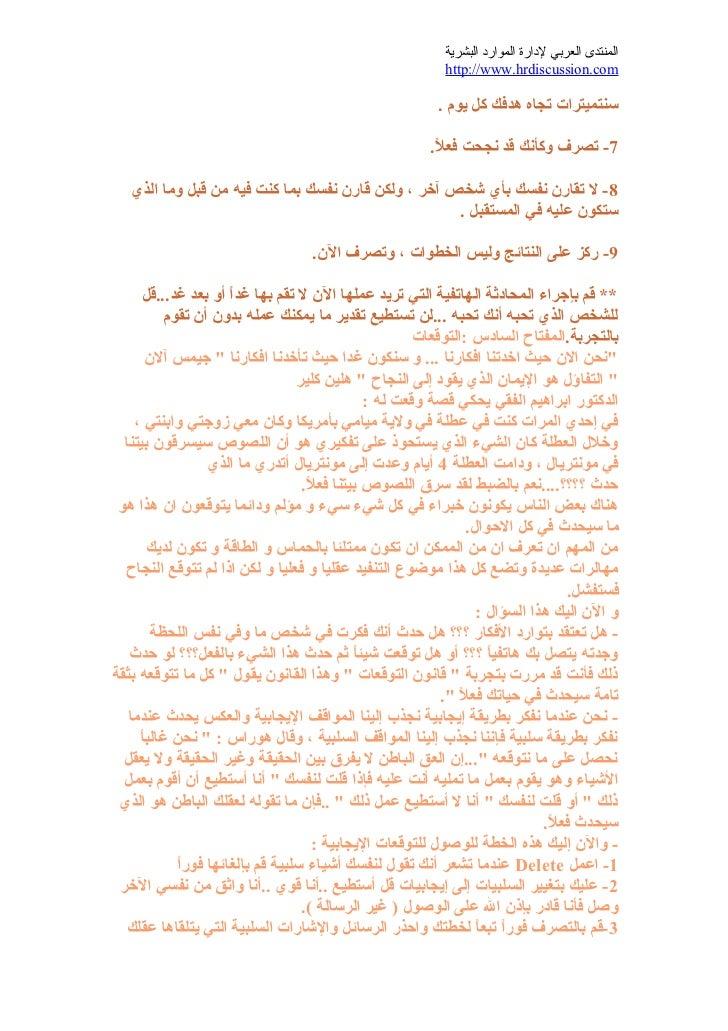 المنتدى العربي لدارة الموارد البشرية                                                            http://www.hrdiscussio...