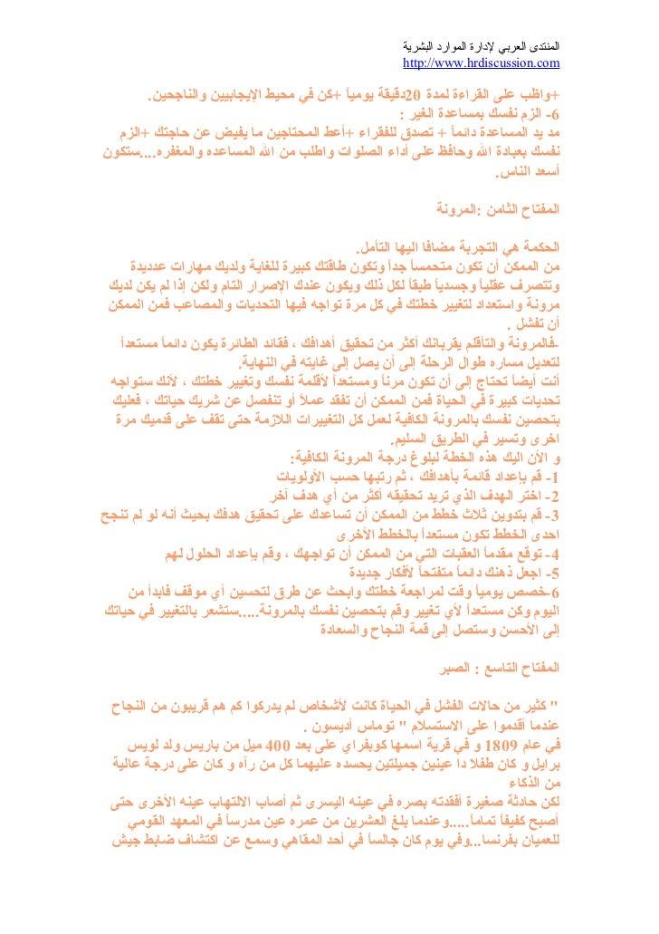 المنتدى العربي لدارة الموارد البشرية                                                               http://www.hrdiscus...