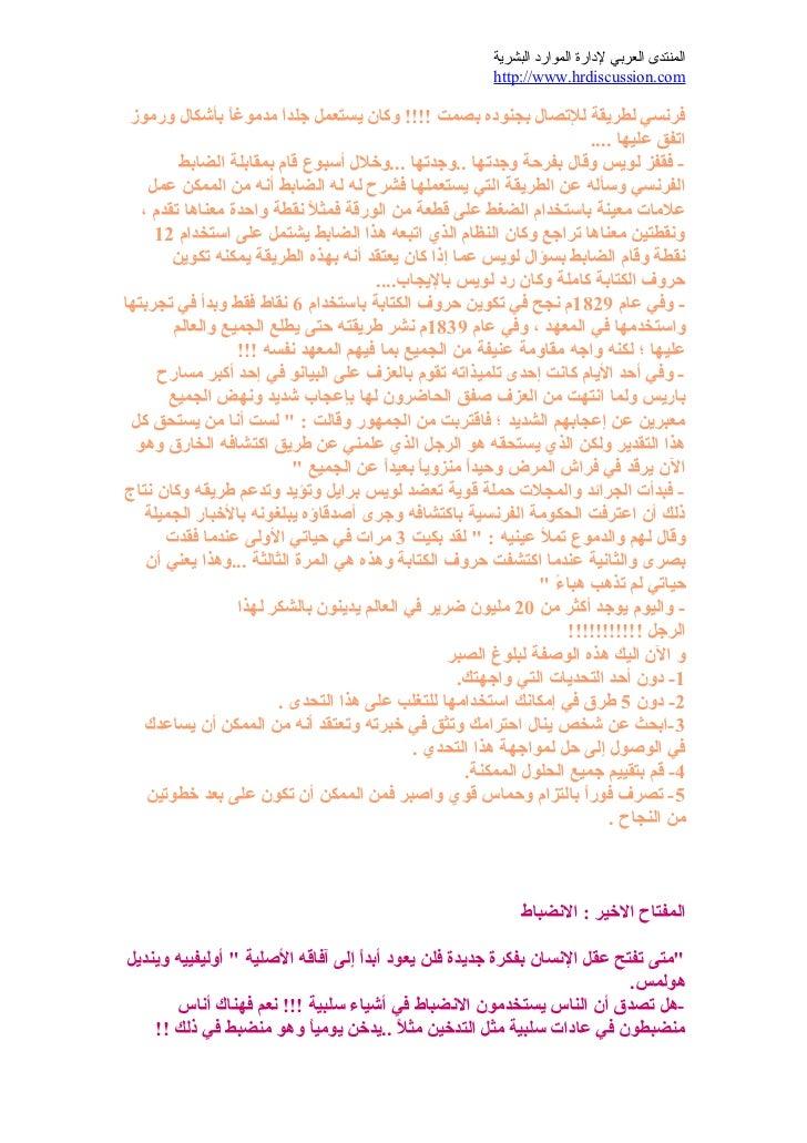 المنتدى العربي لدارة الموارد البشرية                                                           http://www.hrdiscussion...