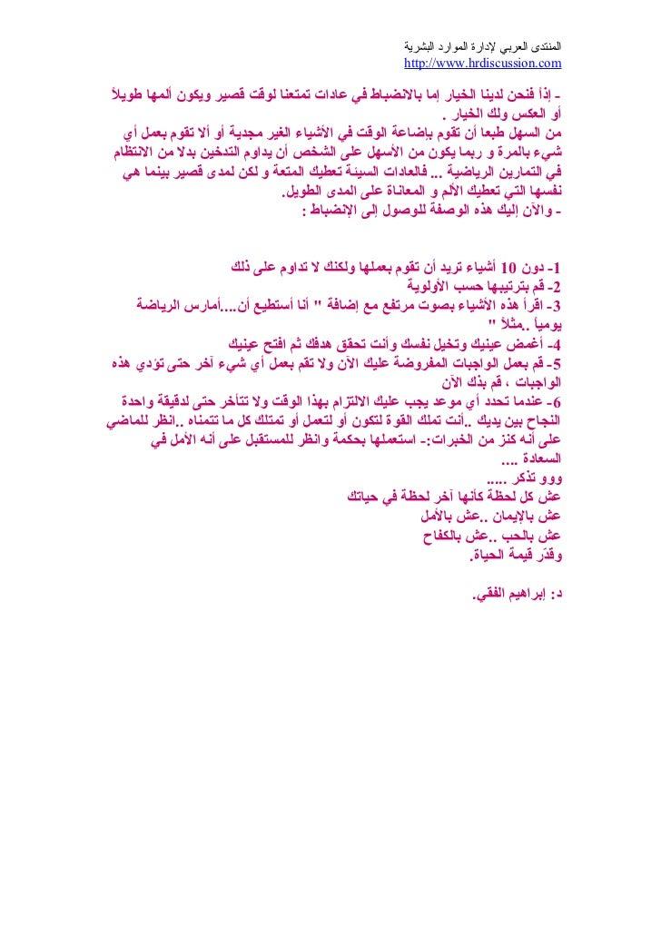 المنتدى العربي لدارة الموارد البشرية                                                        http://www.hrdiscussion.co...