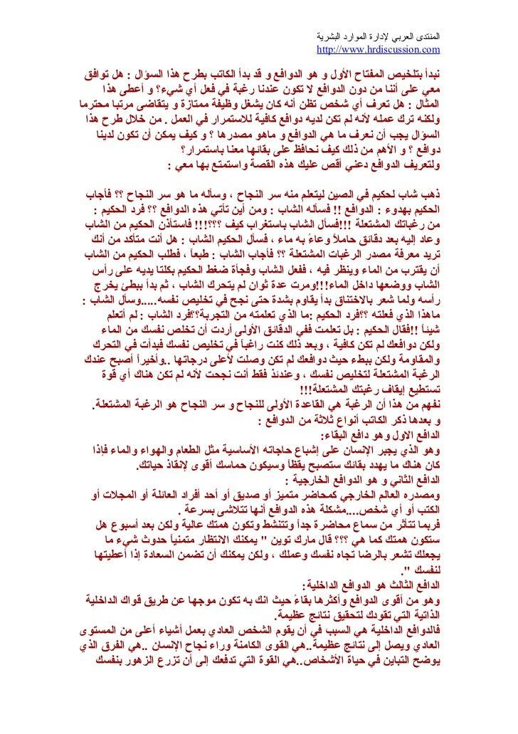 المنتدى العربي لدارة الموارد البشرية                                                             http://www.hrdiscussi...
