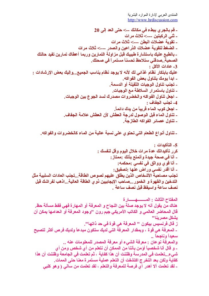 المنتدى العربي لدارة الموارد البشرية                                                         http://www.hrdiscussion.c...