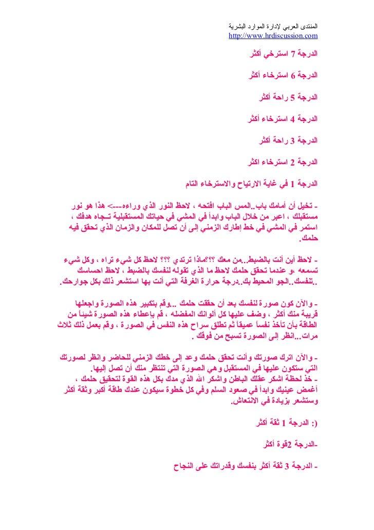 المنتدى العربي لدارة الموارد البشرية                                                    http://www.hrdiscussion.com ...
