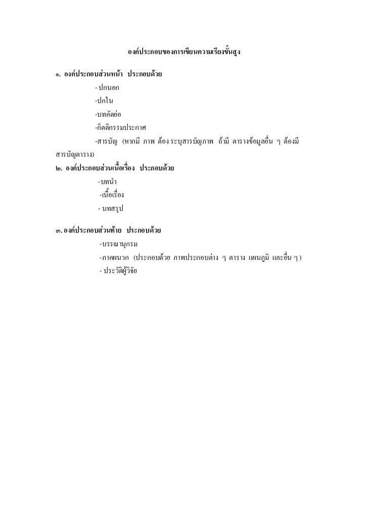 องค์ประกอบของการเขียนความเรียงขันสูง                                                        ้๑. องค์ประกอบส่วนหน้า ประกอบด...