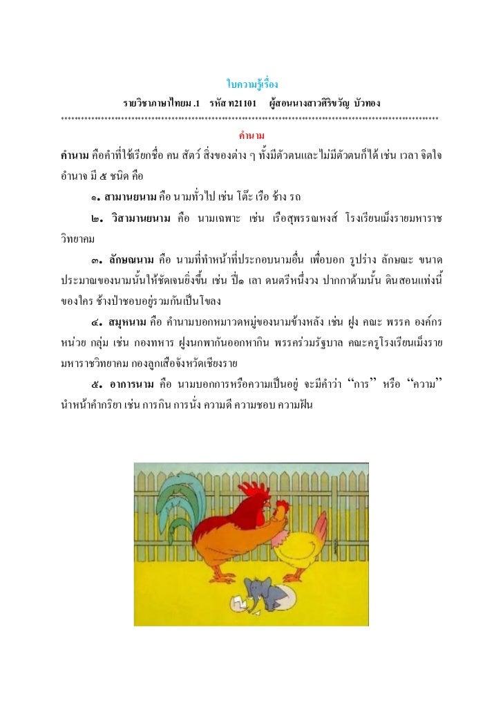 ใบความรู้เรื่อง                  รายวิชาภาษาไทยม .1 รหัส ท21101 ผู้สอนนางสาวศิริขวัญ บัวทอง*******************************...