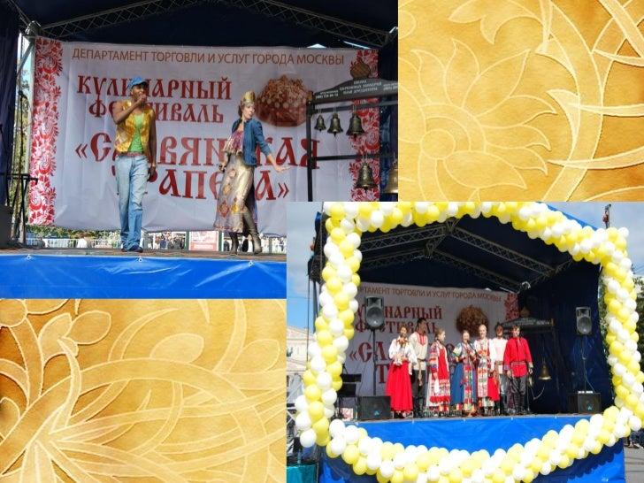 Кулинарный фестиваль             «Славянская трапеза»                              № 4 ресторан при санатории-            ...