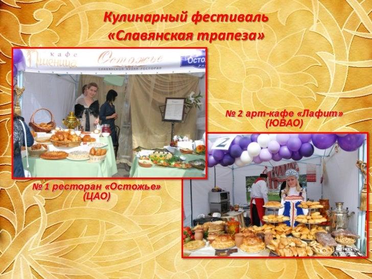 Кулинарный фестиваль           «Славянская трапеза»                         № 6 ресторан «Годуновъ»                       ...