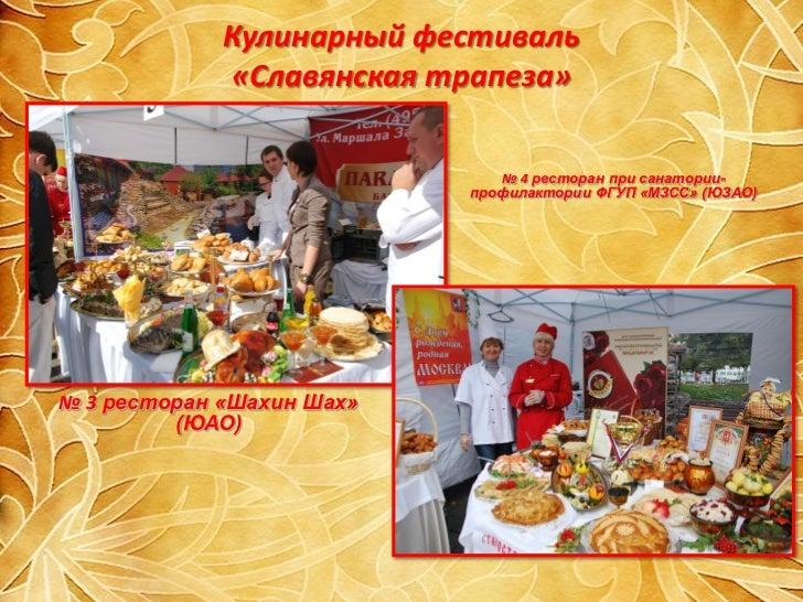 Кулинарный фестиваль            «Славянская трапеза»                           № 8 ресторан «Ермак»                       ...