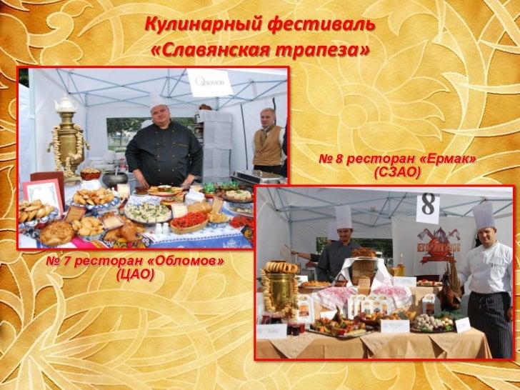 Кулинарный фестиваль           «Славянская трапеза»                         № 12 ресторан «Корчма»                        ...
