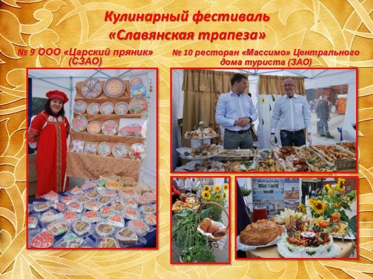 Кулинарный фестиваль«Славянская трапеза»       № 13 пекарня Свято-Данилова             монастыря (ЮАО)