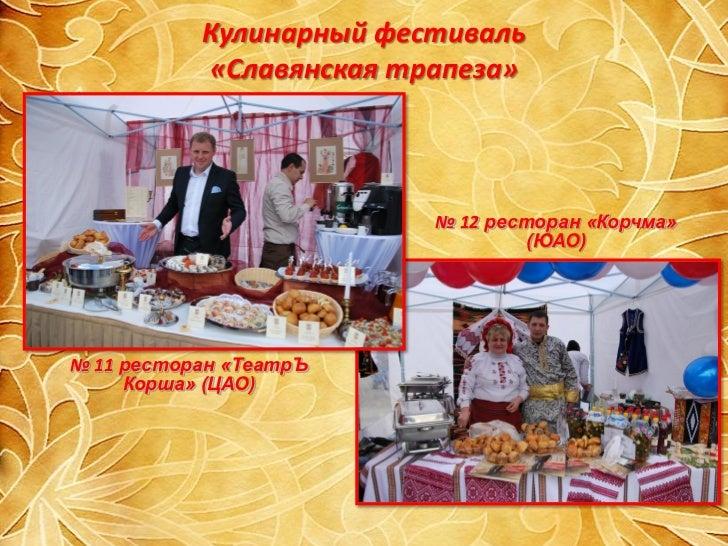 Кулинарный фестиваль«Славянская трапеза»               № 14 ресторан             «Аавиалюкс» (САО)