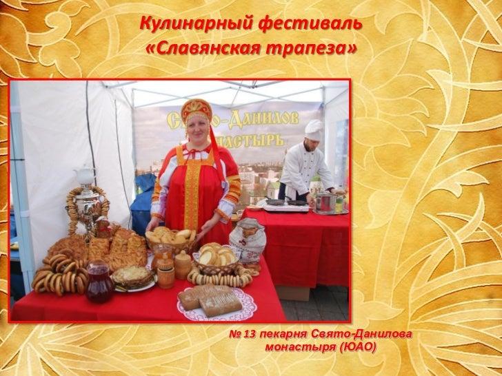 Кулинарный фестиваль            «Славянская трапеза»                           № 16 ресторан «Тарас                       ...